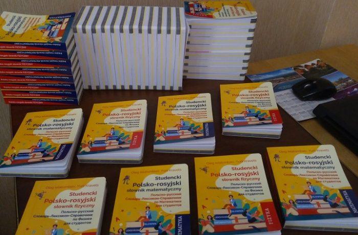 Польско-русский словарь по математике и физике для студентов.